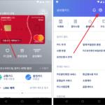 안드로이드 / 삼성 앱카드 / 지문 등록하는 방법