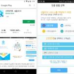 안드로이드 / 신한은행 S알리미 / 입출금 내역 알림 앱