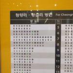 지하철 / 죽전 출발 지하철 시간표