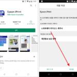 안드로이드 / Epson iPrint / 스마트폰에서 엡손 프린터 사용하게 해주는 앱